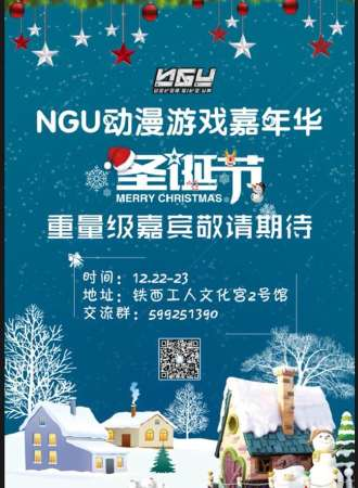 NGU动漫游戏嘉年华 圣诞篇