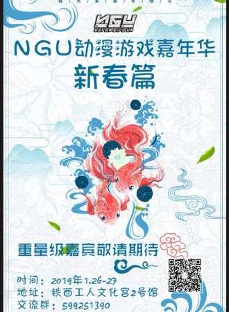 NGU动漫游戏嘉年华 新春篇