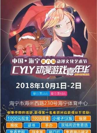 海宁第六届CYLY动漫游戏嘉年华