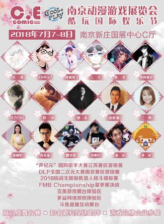 南京CEcomic动漫游戏展暨酷玩国际娱乐节