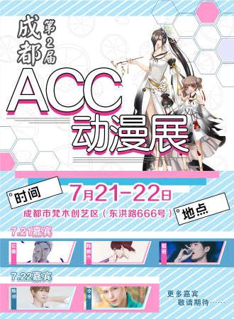 第2届成都ACC动漫展