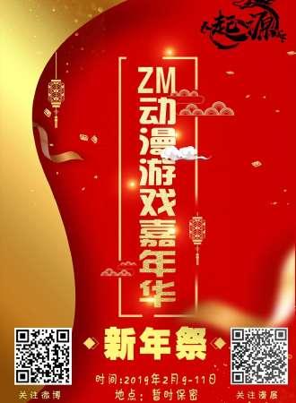 ZM动漫游戏嘉年华 新年祭