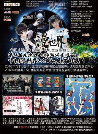 中国(沈阳)国际少年儿童成长博览会 中国漫世界ACG巡回展沈阳站
