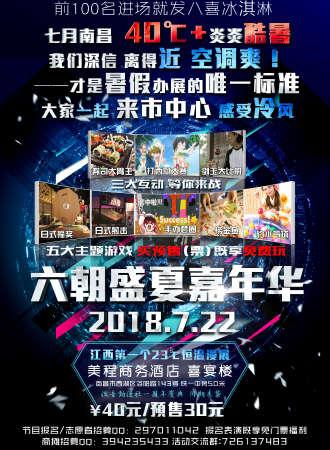 2018六朝盛夏嘉年华