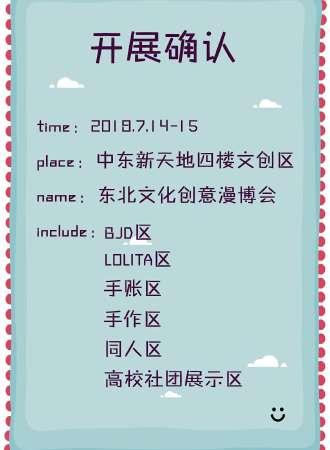 东北文化创意漫博会