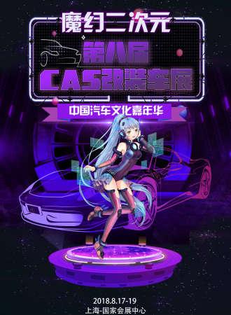 中国汽车文化嘉年华-魔幻二次元