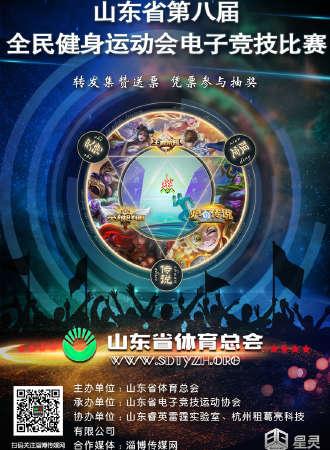 2018年度山东省全民健身运动会电子竞技大赛