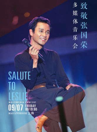 2018纪念张国荣15周年多媒体音乐会