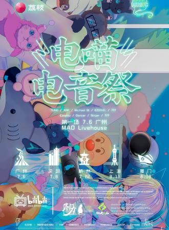 电喵电音祭巡演广州站