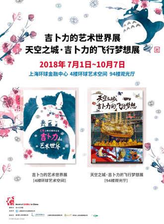 Word of GHIBLI in China龙猫上映 30周年纪念一吉ト力的艺术世界展