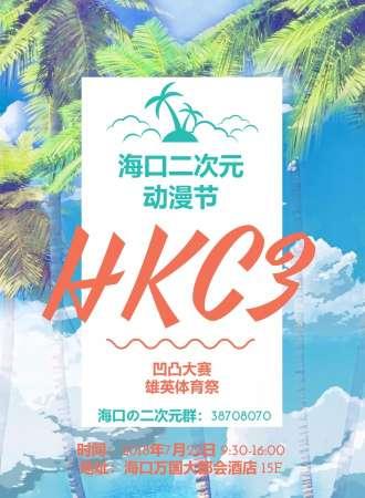 海口二次元动漫节 HKC3