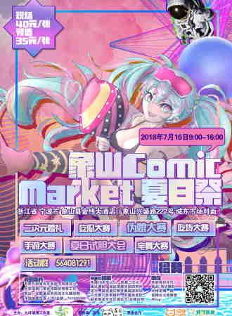 象山ComicMarket夏日祭