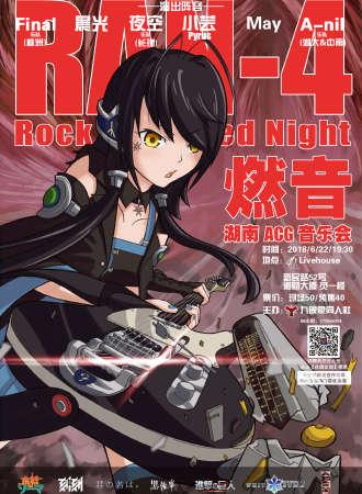 长沙·第四届RAN!!(燃音)ACG音乐会