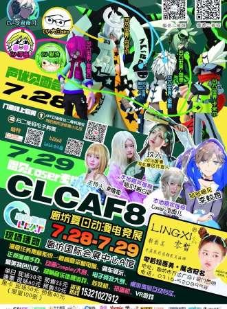 CLCAF8 廊坊夏日动漫电竞展