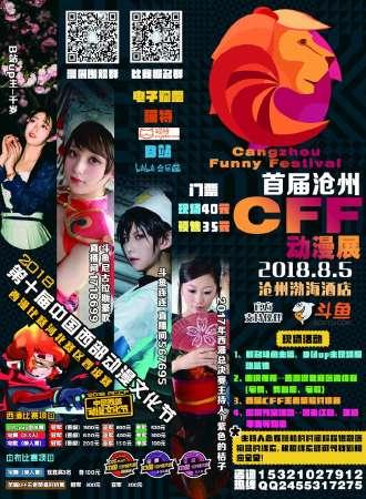 首届沧州CFF动漫展