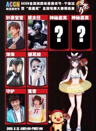 ACGN全国巡回动漫游戏节【第一回宁波の夏り祭】
