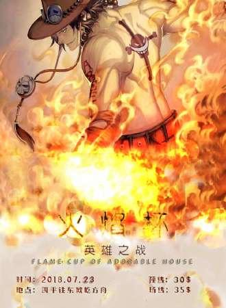 火焰杯 英雄之战