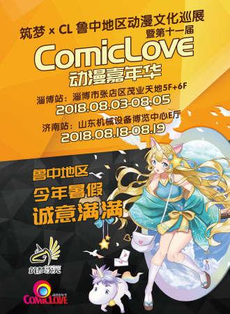 ComicLove 动漫嘉年华-淄博站