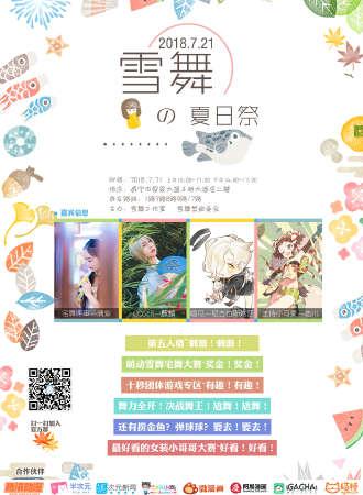 2018咸宁雪舞夏日祭