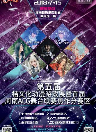 第五届桔文化动漫游戏展暨首届河南ACG舞台联赛焦作分赛区