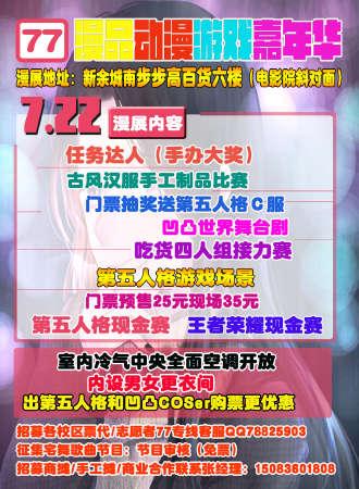新余77漫品第十届动漫游戏嘉年华