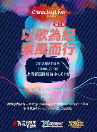 2018第二届ChinaJoy Live国风纪晚场演唱会