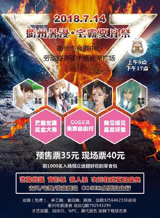 衢州暑漫•宅霸夏日祭