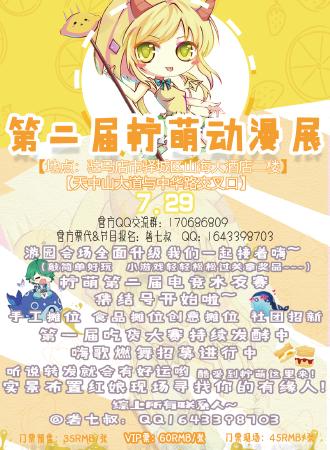 第二届柠萌动漫展