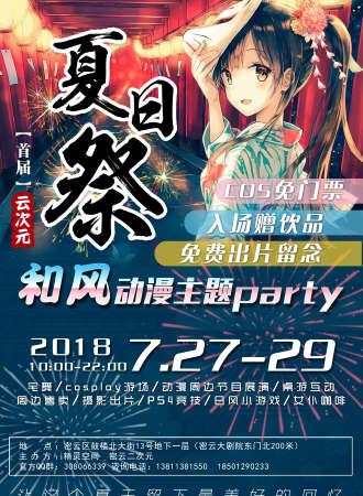 首届云次元夏日祭和风动漫主题party