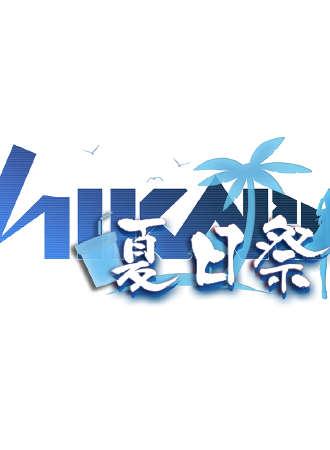 第二届潮州HiKaRi夏日祭