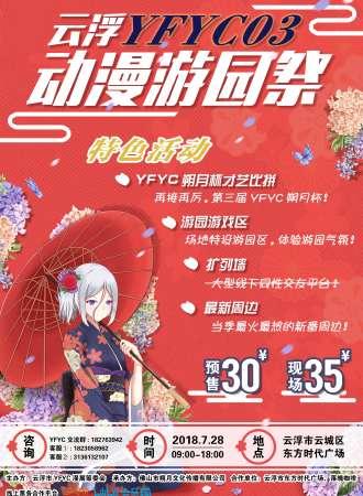 2018云浮YFYC03动漫游园祭