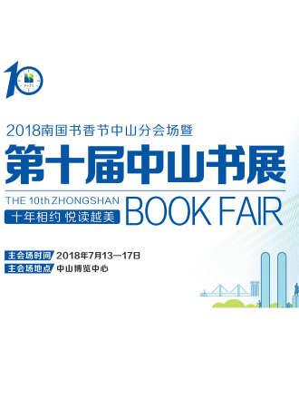 2018南国书香节中山分会场暨第十届中山书展