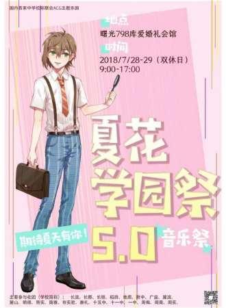2018夏花5.0学园音乐祭