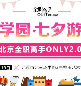 北京全职only2.0