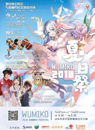 2018WUMIKO夏日祭
