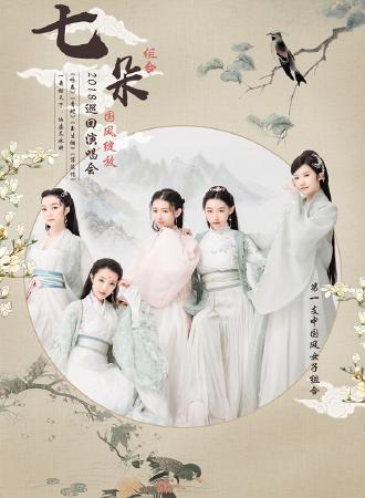 【南京站】【万有音乐系】国风绽放七朵组合2018巡回演唱会