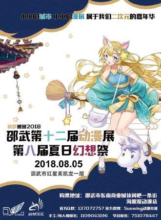 邵武市第八届夏日幻想祭(第十二届动漫展)