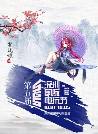 2018深圳第五届国际电玩节