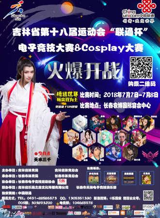 WestJoy中国西部动漫数字互动娱乐展 第十届中国Cosplay Top榜 吉林省分赛区
