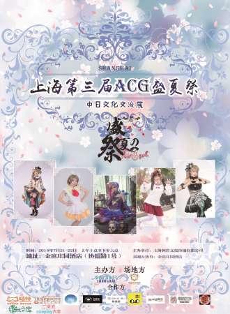 第三届魔都ACG盛夏祭中日文化交流会