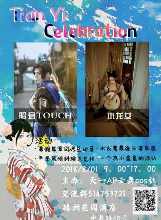 Tianyi Celebration 02