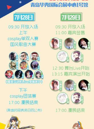 A-3&Bingo国际动漫游戏展-青岛站