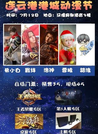 连云港港城动漫节