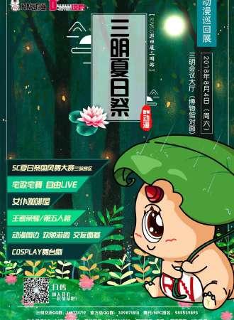 RN6.0巡回展三明夏日祭
