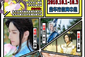 金华COMIC INFINITE5.0动漫游戏展