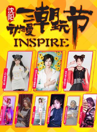 INSPIRE沈阳动漫潮玩节