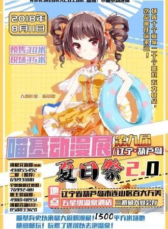 葫芦岛第九届喵基动漫展夏日祭
