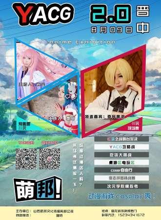 晋中YACG 2.0