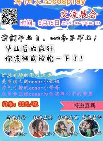 寿阳大型cosplay交流展会