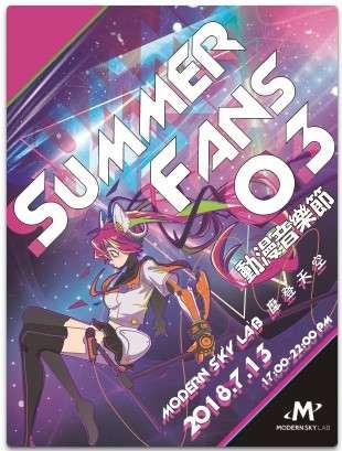 上海 summerfans03 音乐节